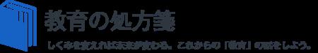 教育の処方箋のタイトルロゴ
